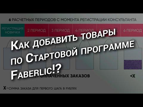 Видео: Как добавить товары по СТАРТОВОЙ ПРОГРАММЕ  Faberlic в ваш заказ