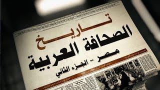 تاريخ الصحافة العربية - مصر ج.2