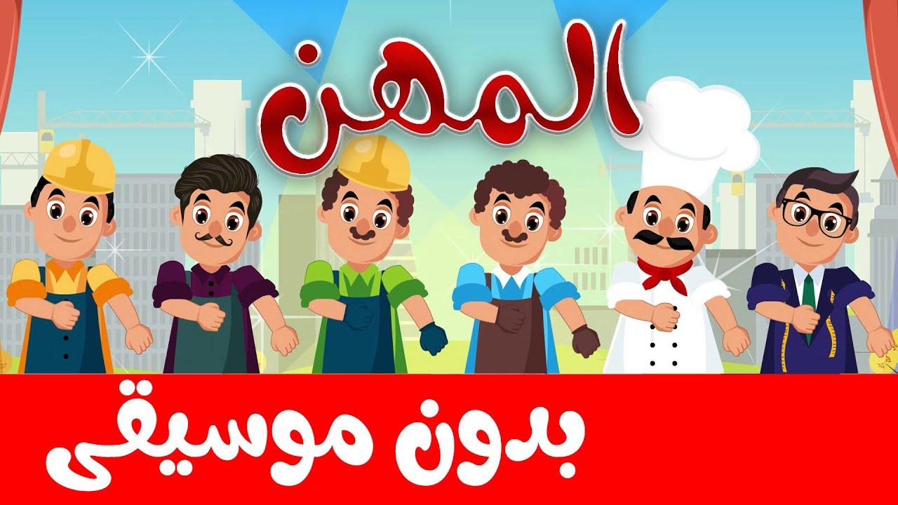 أنشودة المهن بدون موسيقى أغاني أطفال باللغة العربية Youtube