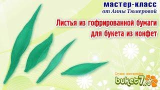 листья из гофрированной бумаги для букета из конфет мастер-класс