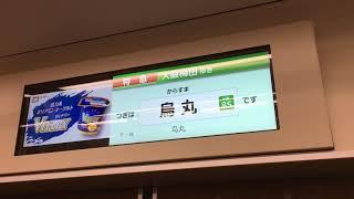 阪急電車1300系特急 京都河原町→烏丸 LCD