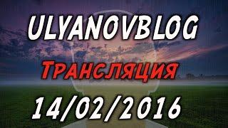 ВЛЮБЛЁННЫЙ СТРИМ ► 14/02/2016