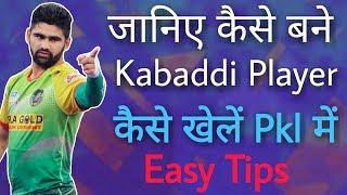 How To Go Into Kabaddi ! कैसे बने कबड्डी प्लेयर