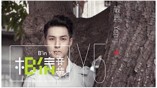 Yen-j嚴爵 [ Something ] Official Lyric Video - 三立華劇「軍官情人」片頭曲