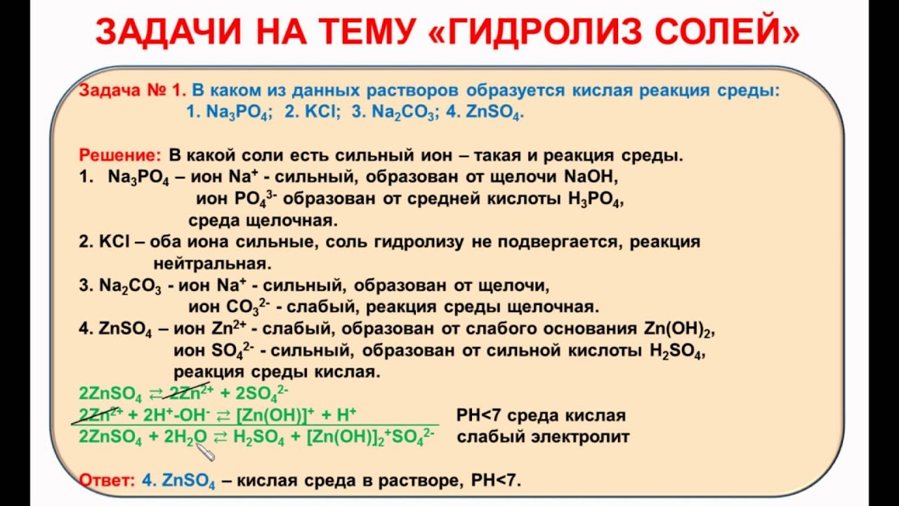 Реферат на тему карбонаты 9424