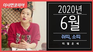 """[용인 연화신당] 2020년 6월 띠별운세 """"쥐띠,소띠""""/ 연화신당 ☎️ 010-5801-3378 ☎️"""
