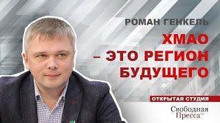 Роман Генкель: ХМАО – это регион будущего