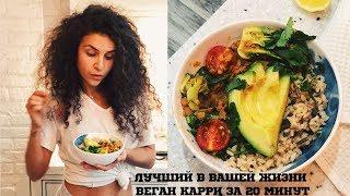 видео Простой овощной веган карри