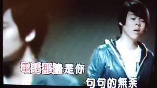 黃文星~曾昱嘉~三心兩意~自唱