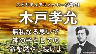 スピリチュアルメッセージ集31巻 木戸孝允 「無私なる思いで、神の子とし...