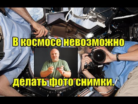В космосе невозможно делать фото снимки.  (Л.Д.О. 219 часть.)