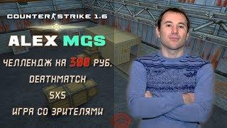 Counter-Strike 1.6 🔵 5х5 Заряженные на победу!