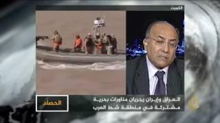 الحصاد - مناورات شط العرب
