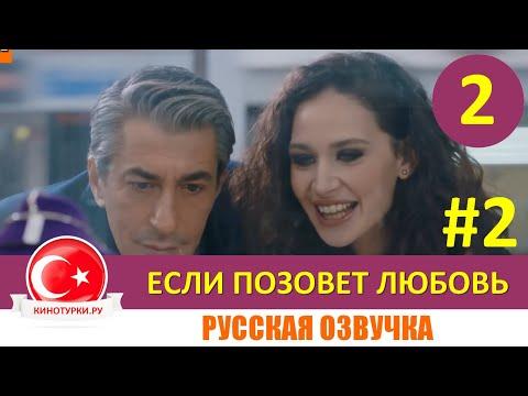 Если позовет любовь 2 серия на русском языке [Фрагмент №2]