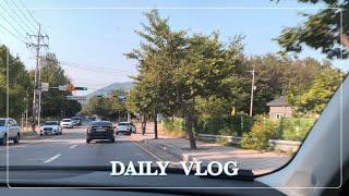 [Vlog] 오랜만에 일상 vlog ep1 _ 여유로운…