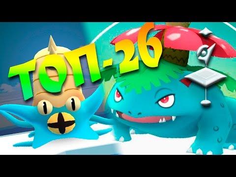ТОП-26 для защиты арен Самые крутые покемоны в игре Покемон Го Выпуск 32 (рейтинг покемонов)