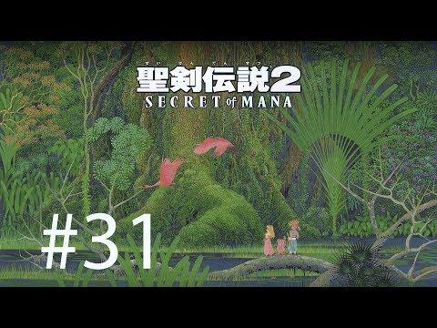 Secret of Mana 3D Remake [PC] [#31] «» Die Republik Tasnica