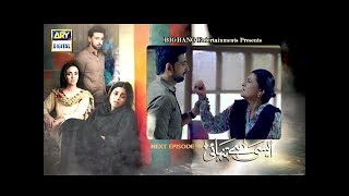 Aisi Hai Tanhai Episode 19 & 20 ( Teaser ) - ARY Digital Drama