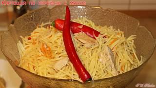 """Салат """"Картошка по корейски с мясом"""""""