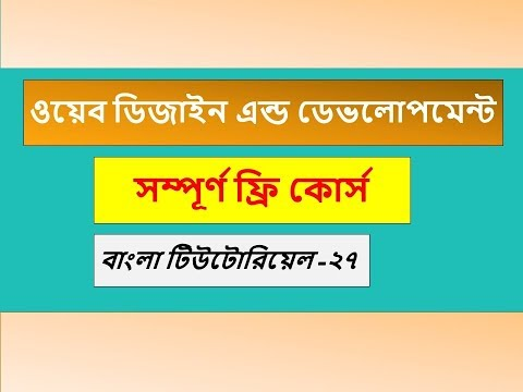 html and css tutorial for beginners bangla | background image Part_27 thumbnail