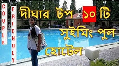 Top 10 Digha Hotel With Swimming Pool | [Old and New]