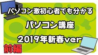 パソコン激初心者でも分かるパソコン購入講座2019年新春ver 前編