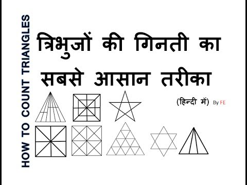 HOW TO COUNT TRIANGLE | त्रिभुज गिनने का सरल तरीका  | CAT | SSC | Friends Education