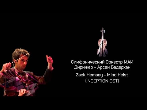 Zack Hemsey - Mind Heist (Inception OST)