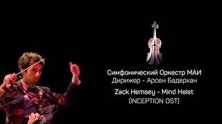 Zack Hemsey - Mind Heist (Inception OST)