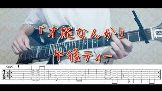 【TAB譜あり】才能なんか / 午後ティー ギターで弾いてみた
