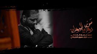من رواية لرواية | الملا عمار الكناني - موكب الإمام المهدي عليه السلام - بغداد - الشعب