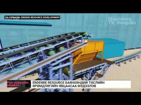"""""""Erdene Resource Development"""" компани """"Баян хөндий"""" төслийн өрөмдлөгийн явцаасаа мэдээллээ"""