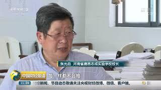 [中国财经报道]新闻回顾:河南一校舍扩建买到25吨劣质水泥| CCTV财经