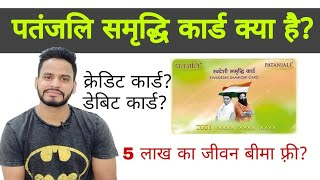 What is Patanjali Swadeshi Sambradhi Card? Know everything in hindi.