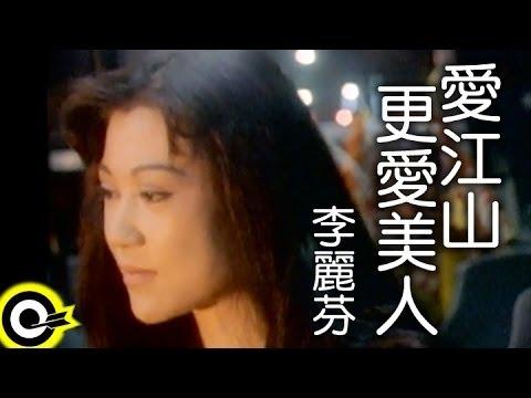 愛江山更愛美人