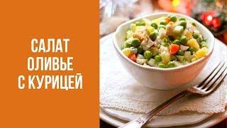 """Рецепт вкусного праздничного салата """"Оливье с курицей"""". Знаем что готовить."""