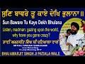 Sun Bawre Tu Kaye Dekh Bhulana By Bhai Amarjit Singh Ji Patiala Wale
