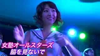 「抜け駆け!女塾」番組発アイドル「女塾オールスターズ」 解散 LIVE!...