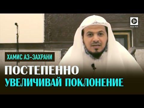 Постепенно увеличивай поклонение, советы на Рамадан | Шейх Хамис аз-Захрани