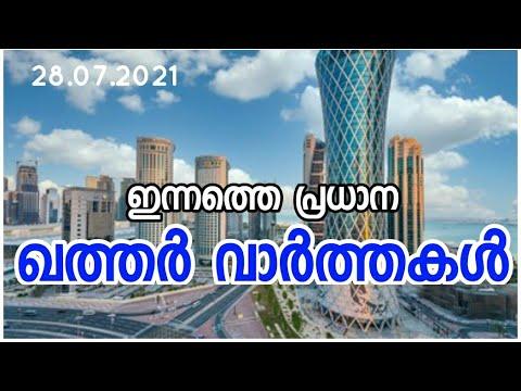 ഖത്തർ വാർത്തകൾ 28-07-2021   EveningUpdates   Qatar Malayalam News   Pravasi media