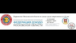 ТАТАМИ 1 Первенство Московской области по дзюдо до 13 лет 15.03.20