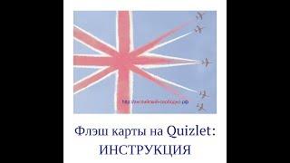 Создаем флэш карты на платформе Quizlet