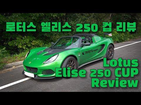 [차량리뷰] 이민재 로터스 엘리스 250 cup 리뷰 Lotus Elise 250 CUP Review
