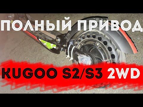 Kugoo S2/s3 2x2 2WD полный привод полноприводный электросамокат