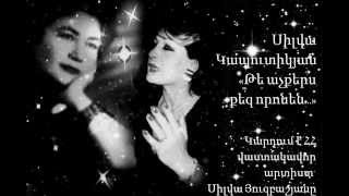 Silva Kaputikyan -Սիլվա Կապուտիկյան «Թե աչքերս քեզ որոնեն...»