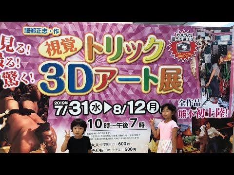 [旅行]トリック3Dアート展 ☆熊本 鶴屋 2019