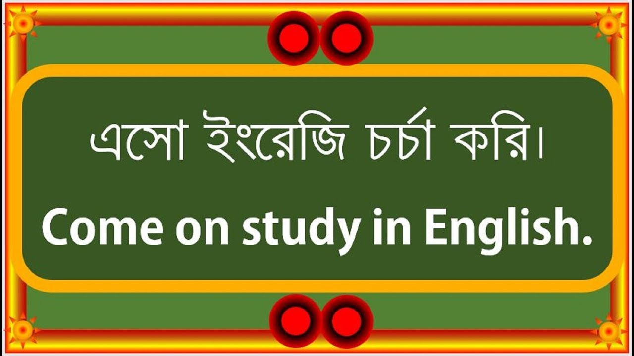 Spoken English Bangla Pdf