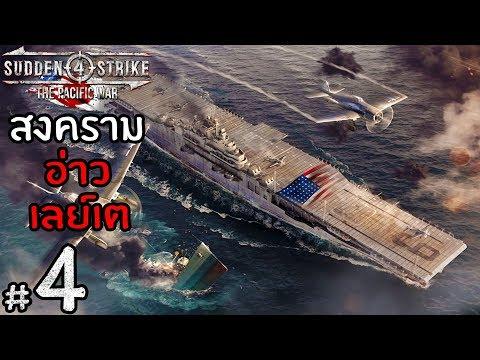 สงครามโลกครั้งที่ 2 ยุทธนาวี อเมริกาถล่มญี่ปุ่น  - Sudden Strike 4 DLC Pacific war US #4 |