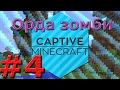 Lp. #CaptiveMinecraft #4 ДНО АДА И ОГРОМНАЯ ОРДА СВИНОЗОМБИ! ДЮЖИНА ПРИКЛЮЧЕНИЙ (1 сезон)