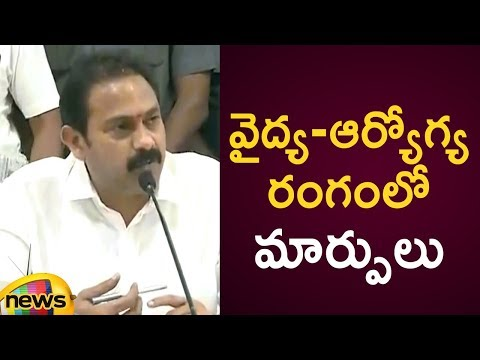 Health Minister Alla Nani Conducts Review Meeting Over Changes In Medical Sector | AP Political News thumbnail